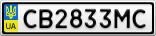 Номерной знак - CB2833MC