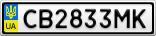 Номерной знак - CB2833MK