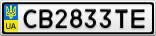 Номерной знак - CB2833TE