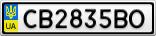 Номерной знак - CB2835BO