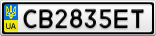 Номерной знак - CB2835ET
