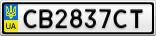 Номерной знак - CB2837CT
