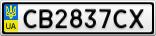 Номерной знак - CB2837CX