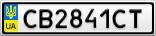 Номерной знак - CB2841CT