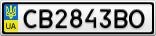 Номерной знак - CB2843BO