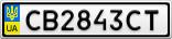 Номерной знак - CB2843CT