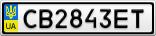Номерной знак - CB2843ET