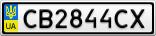 Номерной знак - CB2844CX