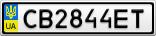 Номерной знак - CB2844ET