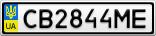 Номерной знак - CB2844ME