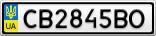 Номерной знак - CB2845BO