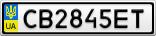 Номерной знак - CB2845ET