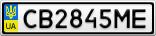Номерной знак - CB2845ME