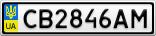 Номерной знак - CB2846AM