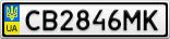 Номерной знак - CB2846MK