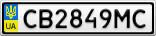 Номерной знак - CB2849MC