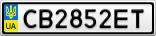 Номерной знак - CB2852ET