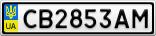 Номерной знак - CB2853AM