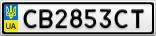 Номерной знак - CB2853CT
