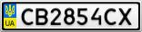 Номерной знак - CB2854CX
