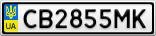 Номерной знак - CB2855MK