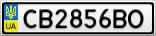 Номерной знак - CB2856BO