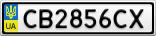Номерной знак - CB2856CX