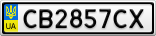 Номерной знак - CB2857CX
