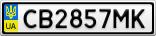 Номерной знак - CB2857MK