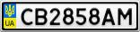 Номерной знак - CB2858AM