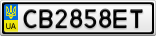 Номерной знак - CB2858ET