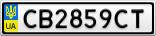 Номерной знак - CB2859CT