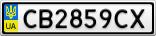 Номерной знак - CB2859CX