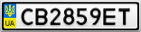 Номерной знак - CB2859ET