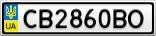 Номерной знак - CB2860BO
