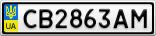 Номерной знак - CB2863AM