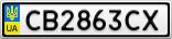 Номерной знак - CB2863CX
