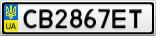 Номерной знак - CB2867ET