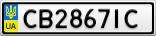 Номерной знак - CB2867IC