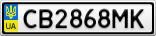 Номерной знак - CB2868MK