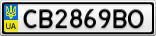 Номерной знак - CB2869BO
