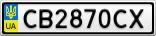Номерной знак - CB2870CX