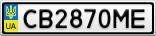 Номерной знак - CB2870ME