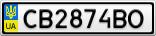 Номерной знак - CB2874BO