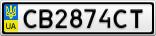 Номерной знак - CB2874CT