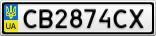 Номерной знак - CB2874CX