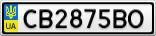 Номерной знак - CB2875BO