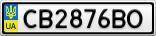 Номерной знак - CB2876BO