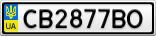 Номерной знак - CB2877BO