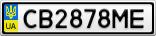 Номерной знак - CB2878ME